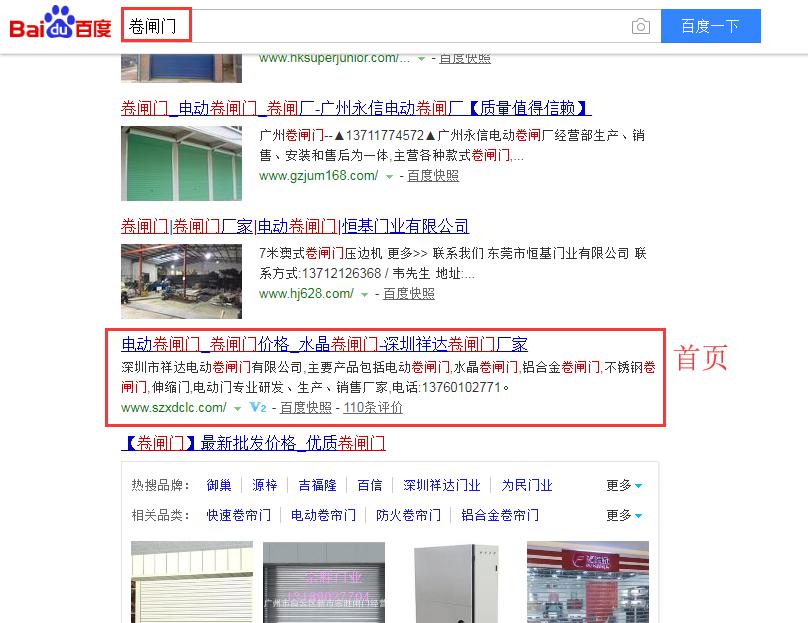【深圳SEO优化外包案例】电动卷闸门行业优化结果展示