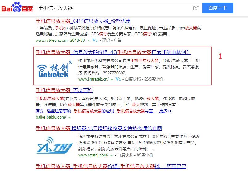 【深圳seo优化外包案例】电子产品行业优化结果展示