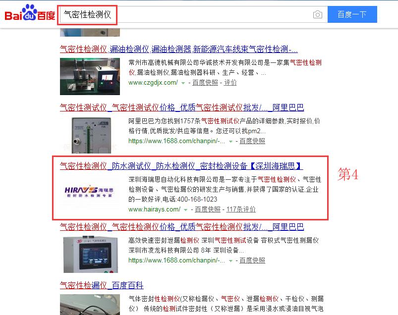 【深圳网站优化外包案例】防水检测设备行业优化结果展示