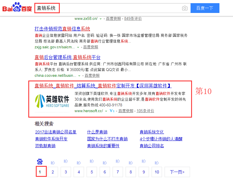 【深圳SEO优化外包案例】软件开发行业优化结果展示