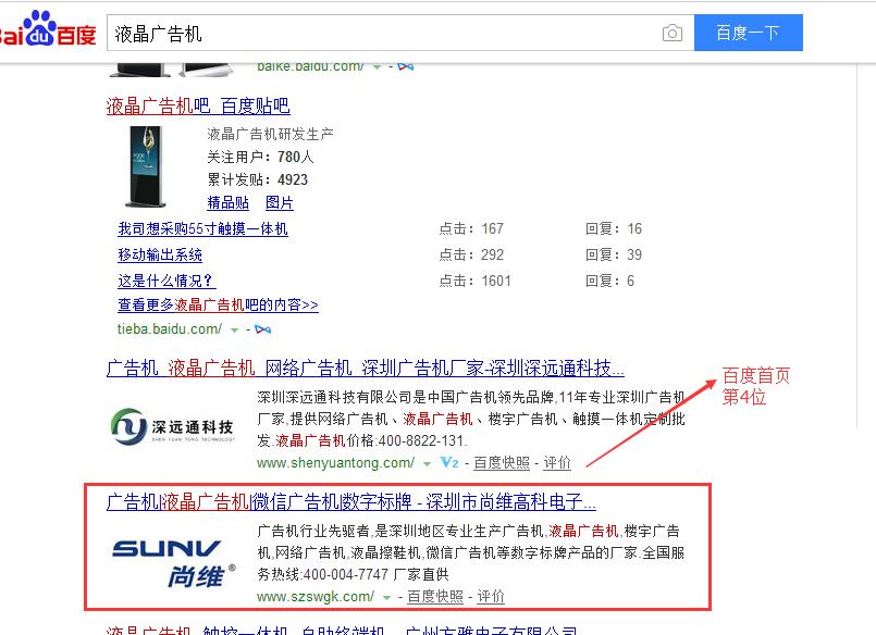 【深圳网站优化外包案例】机械设备行业优化结果展示